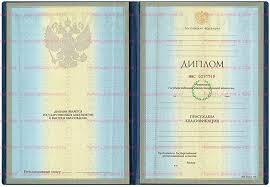 Диплом ВУЗа в Уфе Купить диплом аттестат в Уфе Диплом ВУЗа с 1997 по 2003 года
