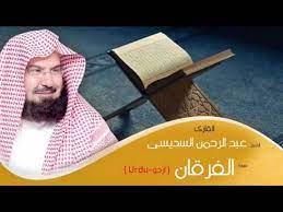 القران الكريم بصوت الشيخ عبد الرحمن السديس ( أردو ) - سورة الفرقان - فيديو  Dailymotion