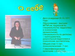 Презентация на тему Дата рождения года Образование высшее  2 Дата рождения года