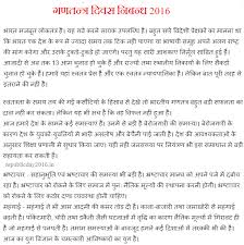 jan republic day essay in hindi english urdu for class  26 republic day essay in english for school students