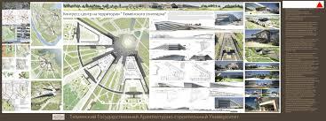 Международный смотр конкурс лучших дипломных проектов по  Международный смотр конкурс лучших дипломных проектов по архитектуре и дизайну