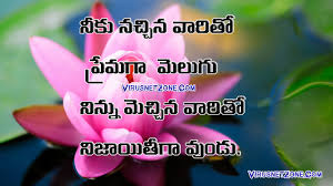 Life Love Quotes In Telugu Best Quotes For Your Life