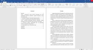 Курсовая по педагогике Сказкотерапия как метод формирования  План курсовой работы