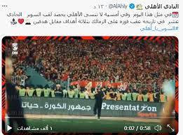 النادي الاهلي يحتفل بلقب السوبر الـ11 قبل ساعات من موعد مباراة الاهلى  وطلائع الجيش اليوم - كورة في العارضة