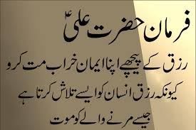 Beautiful Quotes Hazrat Ali Urdu Best Of 24 Best Hazrat Ali RA Quotes In Urdu Inspiration Crayon