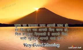 subah ka ujala sada best good morning hindi shayari best good morning shayari for