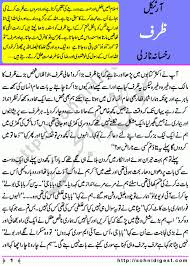 zarf urdu article by rukhsana nazli essays articles sohni zarf is an article written by rukhsana nazli about the islamic teaching of tolerance and selflessness