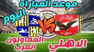 """موعد مباراة الاهلي والمقاولون العرب اليوم الخميس""""2021/7/8"""" والقنوات الناقلة  والمعلق - YouTube"""
