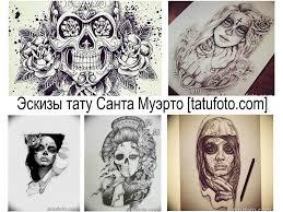 эскизы тату санта муэрто каталог рисунков для тату фотографии