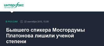 НАУКА Диссертации ВКонтакте Бывшего спикера Мосгордумы Платонова лишили ученой степени
