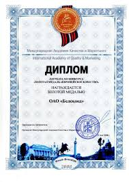 open joint stock company achievements диплом 5