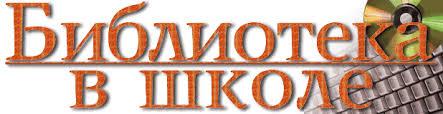"""Издательство """"Первое сентября"""""""