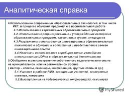 Презентация на тему Аналитическая справка о деятельности учителя  7 Аналитическая справка 4 Использование современных образовательных