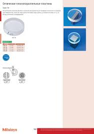 Стеклянные плоскопараллельные пластины mitutoyo  Стеклянные плоскопараллельные пластины mitutoyo 158 117 158 118 158 120 158 119 Основной контрольный инструмент для проверки плоскостности поверхностей