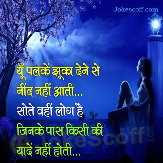 good night sad shayari in hindi