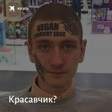 комсомольская правда On Twitter веган из самары набил тату на лбу