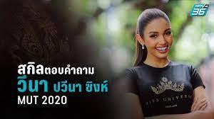 วีนา ปวีนา ซิงห์ ตอบคำถามในรอบ Audition | Golden Tiara - MUT 2020 - YouTube