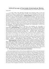 Doc A Brief Survey Of Kannada Grammatical Works History Of
