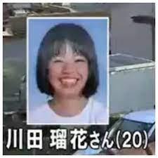 須賀川 20歳女性殺害