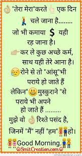 Good Morning Quotes In Hindi 140 Character
