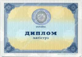 Купить диплом заочника в Киеве Украине Заказать диплом заочника  Купить диплом заочника просто как никогда