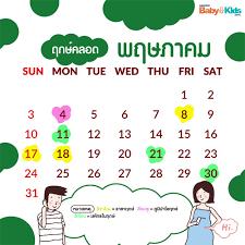 คลอดเลยดีแน่! วันมงคล ฤกษ์คลอดเดือนพฤษภาคม 2563 - Amarin Baby & Kids