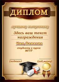 Дипломы и грамоты для детских садов и школ ШАБЛОНЫ ГРАМОТ И ДИПЛОМОВ