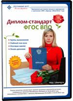 Диплом стандарт ФГОС ВПО Диплом стандарт ФГОС ВПО Сетевая версия