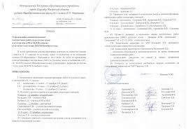 ГИА Архив Приказ о проведении административных контрольных работ по русскому языку и математике в 9 и 11 классах в 2014 2015 году