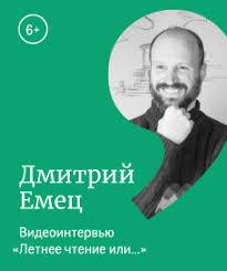 Видеоинтервью с Дмитрием Емец: «Летнее чтение или ...