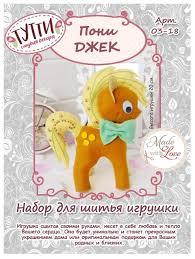 Тутти <b>Набор для изготовления игрушки</b> Пони Джек (03-18 ...