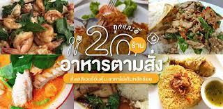 20 ร้านอาหารตามสั่ง ถูกและดี สั่งเดลิเวอรีอิ่มคุ้ม ราคาไม่เกินหลักร้อย -  Wongnai