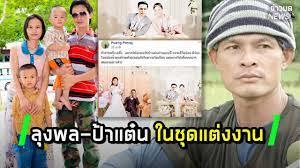 ลุงพล - ป้าแต๋น ในชุดแต่งงานพรีเวดดิ้ง ชาวเน็ตเผยภาพก่อนถ่ายจริง - YouTube