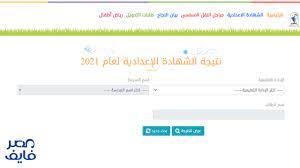 الآن.. نتيجة الشهادة الإعدادية 2021 محافظة الجيزة والإسكندرية برقم الجلوس