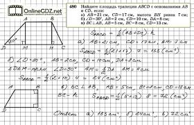 Задание № ГДЗ по геометрии класс Атанасян ответы Геометрия 8 класс Атанасян 480 задание