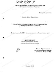 Диссертация на тему Развитие государственного регулирования  Диссертация и автореферат на тему Развитие государственного регулирования банковской деятельности научная