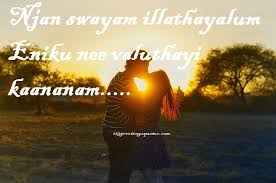 Malayalam LOVE Quotes Video Songs Letters Messages Images SMS Poems Simple Malayalam Love Quotes For Old Couples