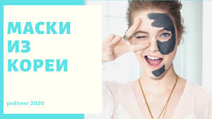 Лучшие корейские <b>маски для лица</b>❤️рейтинг 2020 (топ-3)