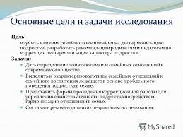 Презентация на тему Федеральное государственное научное  2 Основные цели и задачи исследования