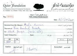 سند قبض - مؤسسة قطر للتربية والتعليم وتنمية المجتمع   أرشيف خزائن الرقميّ
