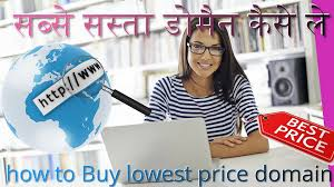 low price domain name registration | Sabse Sasta Domain Kaise Le ...