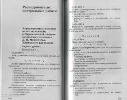 Химия класс Контрольные и проверочные работы к учебнику О С  Химия 9 класс Контрольные и проверочные работы к учебнику О С Габриеляна