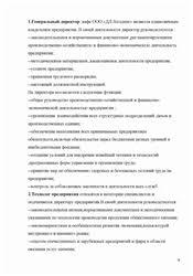 Другая Отчет по учебно ознакомительной практике Менеджмент  8
