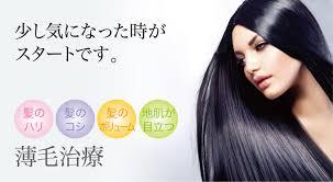 薄毛治療 美容皮膚科 メディアージュクリニック名古屋院