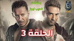 مسلسل ملوك الجدعنة الحلقة 3 الثالثة - YouTube