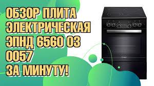 Обзор кухонной плиты <b>Gefest ЭПНД 6560-03</b> 0057 - YouTube