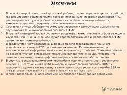 Презентация на тему Исследование спутниковой радиосистемы  21 21 Заключение 1 В первой и второй главах моей дипломной работы описал теоретическую часть