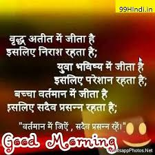 Beautiful God Quotes In Hindi Best of Latest Good Morning Quotes For Whatsapp Facebook In Hindi