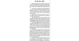 my favourite animal elephant essay in marathi best elephant  essay on my favourite animal horse in hindi google docs