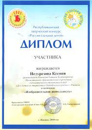 Дополнительное образование и награды Ксении Диплом в номинации Изобразительная деятельность